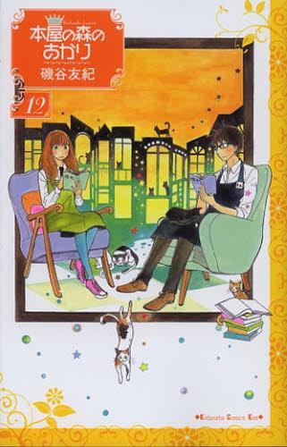 本屋の森のあかり (1-12巻 全巻) 漫画