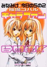 みなみけ+今日の5の2 キャラファンBOOK (1巻 全巻)
