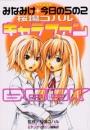 みなみけ+今日の5の2 キャラファンBOOK 漫画