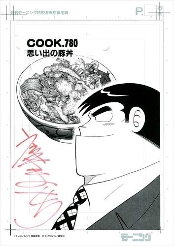 【直筆サイン入り# COOK.780扉絵複製原画付】クッキングパパ 漫画