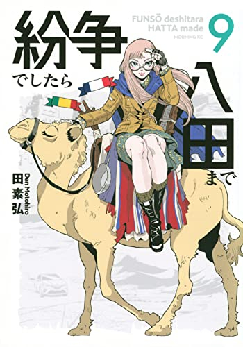 紛争でしたら八田まで (1-6巻 最新刊) 漫画