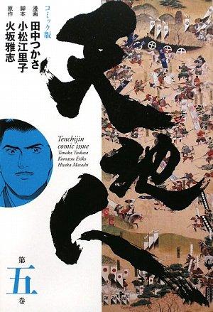 天地人 コミック版 (1-5巻 全巻) 漫画