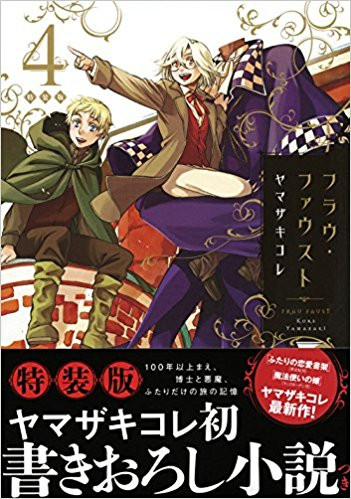 フラウ・ファウスト(4) 小説付き特装版 漫画