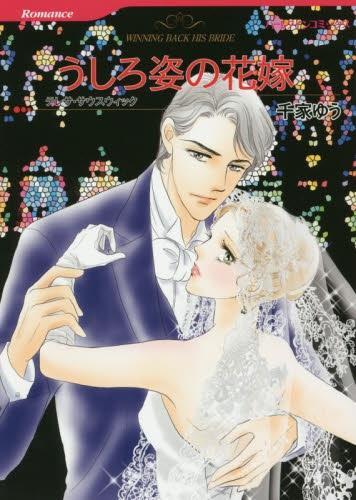 うしろ姿の花嫁 漫画