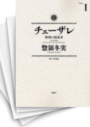 【中古】チェーザレ -破壊の創造者- (1-12巻)
