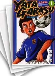 【中古】YATAGARASU ヤタガラス (1-26巻) 漫画
