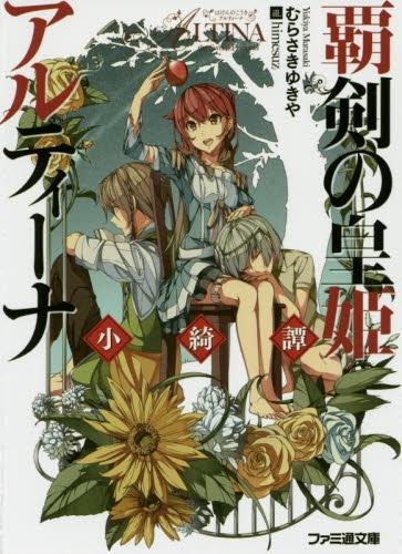 【ライトノベル】覇剣の皇姫アルティーナ 小綺譚 漫画