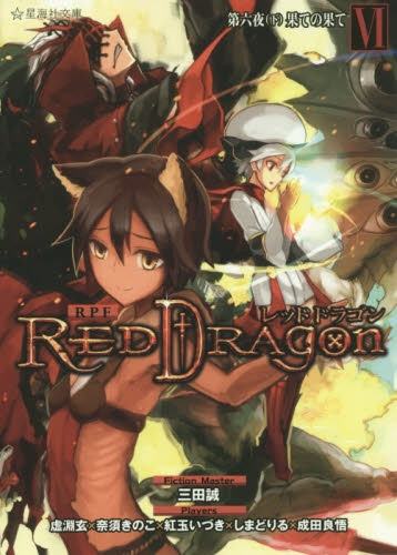 【TRPGリプレイ】RPF レッドドラゴン 漫画