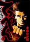 てっぺん (1-14巻 全巻) 漫画