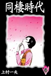 同棲時代 10 冊セット全巻 漫画