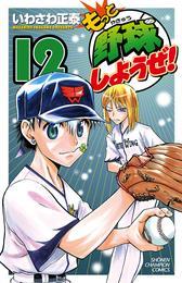 もっと野球しようぜ! 12 漫画
