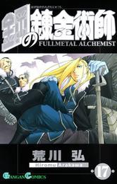 鋼の錬金術師17巻 漫画