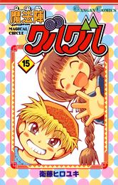 魔法陣グルグル15巻 漫画