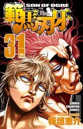 範馬刃牙(31) 漫画