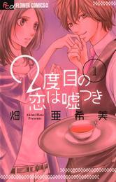 2度目の恋は嘘つき(1) 漫画