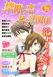 禁断の恋 ヒミツの関係 vol.21 漫画