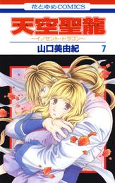 天空聖龍~イノセント・ドラゴン~ 7巻 漫画