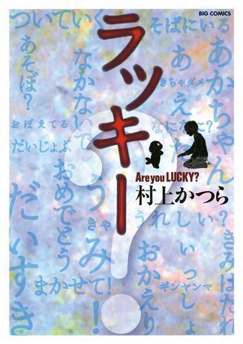 ラッキー~Are you LUCKY?~ 漫画