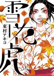 雪花の虎(2) 漫画