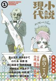 小説現代 2016年 1月号 漫画