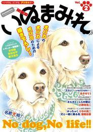 Digital Generation『いぬまみれ』Vol.2 漫画