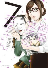 能面女子の花子さん 7 冊セット 最新刊まで