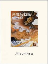 列藩騒動録(下) 漫画