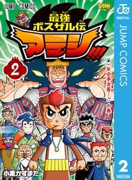 最強ボスザル伝 アラシ!!! 2 漫画