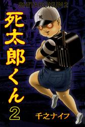死太郎くん  2巻 漫画