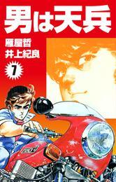 男は天兵(7) 漫画