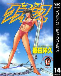 なつきクライシス 14 漫画