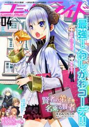 コミックライド2017年4月号(vol.10)