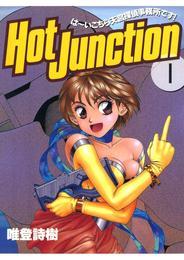 Hot Junction は~いこちら天宮探偵事務所です!(1)
