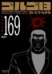 ゴルゴ13 [文庫版] (1-162巻 最新刊)