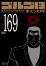 ゴルゴ13 [文庫版] (1-151巻 最新刊)