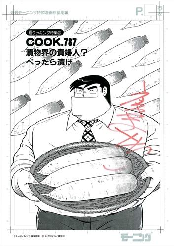 【直筆サイン入り# COOK.787扉絵複製原画付】クッキングパパ 漫画