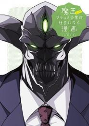 魔王などがブラック企業の社長になる漫画 (1巻 全巻)
