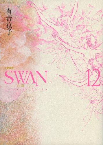 SWAN 愛蔵版 (1-12巻 全巻) 漫画