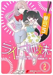 ライト姉妹 (1-2巻 全巻) ヒキコモリの妹を小卒で小説家にする姉と無職の姉に小卒で小説家にされるヒキコモリの妹
