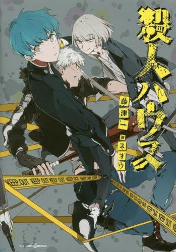 【ライトノベル】殺人ハウス 漫画
