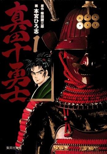 真田十勇士 [文庫版] (1-4巻 全巻) 漫画
