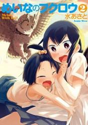 めいなのフクロウ 2 冊セット全巻 漫画