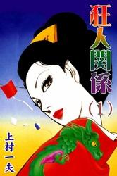 狂人関係 3 冊セット全巻 漫画