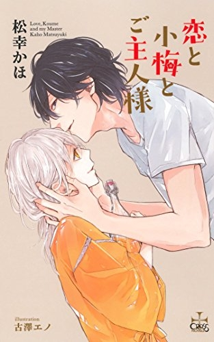 【ライトノベル】恋と小梅とご主人様 漫画