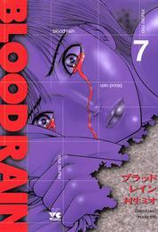 BLOOD RAIN 7 漫画