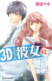 3D彼女(12) 漫画