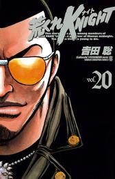 荒くれKNIGHT 20 漫画