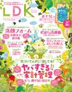 LDK (エル・ディー・ケー) 2020年5月号 漫画