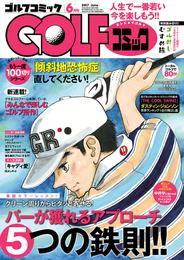 GOLFコミック 2017年6月号 漫画