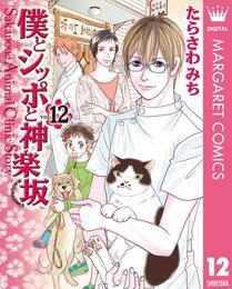 僕とシッポと神楽坂(かぐらざか) 12 漫画